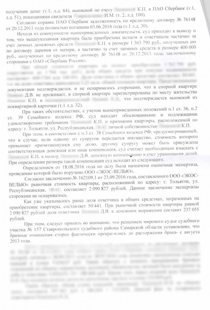 соглашение о разделе имущества 2017 - фото 6